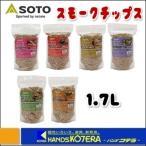 【新富士バーナー】SOTO スモークチップス 熱燻の素 旨味ブレンド 1.7L(500g) 全6種類