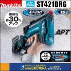 【makita マキタ】18V充電式タッカ ST421DRG 6.0Ah電池・充電器・ケース付