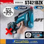 【makita マキタ】18V充電式タッカ ST421DZK 本体+ケース付 ※電池・充電器別売