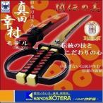 【ニッケン刃物】 日本刀はさみ 真田幸村モデル SW-30S 180mm  〔紙切り用デザインはさみ〕