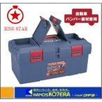 【RING STAR リングスター】工具箱 スーパーボックス SW-450 450x243x210 2.2kg