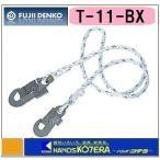 【藤井電工】ツヨロン 安全帯用セフティロープ(三ツ打ちロープ) T-11-BX ツヨライト