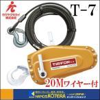 【在庫あり】【カツヤマキカイ】 チルホール TIRFOR(本体+専用ワイヤ20M付)T-7-20