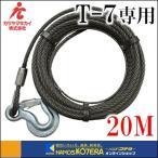 【在庫あり】【カツヤマキカイ】チルホールT-7用専用ワイヤーロープのみ 20M T-7-WR20M