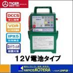 【タイガー】 アニマルキラー TAK-4300DC2 12V電池タイプ 防雨型 電気柵本器