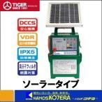【タイガー】 アニマルキラー TAK-4300DC2-SL ソーラータイプ(12Vバッテリー内蔵) 防雨型 電気柵本器
