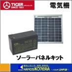 ショッピングアニマル 【タイガー】 アニマルキラー 関連部材 ソーラーパネルキット TAK-AK-43-31K バッテリー・取付金具付