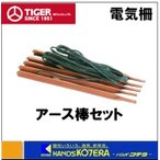 ショッピング電気 【タイガー】 アニマルキラー 関連部材 アース棒セット TAK-E5
