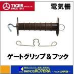 【タイガー】 アニマルキラー 資材 出入口 ゲートグリップフックセット2 TAK-GG002S1