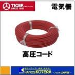 【タイガー】 アニマルキラー 関連部材 高圧コード TAK-HCD300 (50m巻)