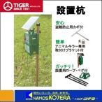 【代引き不可】【タイガー】 アニマルキラー設置杭 TAK-SUP 盗難防止用カギ付