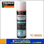 【TRUSCO トラスコ】静電気防止スプレー 420ml TC-SB420
