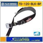 【在庫あり】【藤井電工】ツヨロン ツヨライトD柱上安全帯用胴・補助ベルト 黒色 軽量型 TD-120-BLK-BP