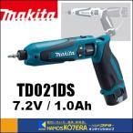 【期間限定バッテリ2本付】【マキタ makita】 7.2V 充電式ペンインパクトドライバ TD021DS 青色 1.0Ahバッテリ2本・充電器・ケース付