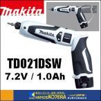 【期間限定バッテリ2本付】【makita マキタ】7.2V 充電式ペンインパクトドライバ TD021DSW 白色 1.0Ahバッテリ2本・充電器・ケース付