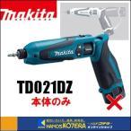【makita マキタ】7.2V 充電式ペンインパクトドライバ TD021DZ 青色 本体のみ (バッテリ・充電器・ケース別売り)