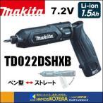 【在庫あり】【マキタ makita】 7.2V 充電式ペンインパクトドライバ TD022DSHXB 黒色 1.5Ahバッテリ2本・充電器・ケース付