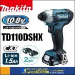 【マキタ makita】 10.8V充電式インパクトドライバ TD110DSHX 青 1.5Ah バッテリ2本・充電器・ケース付