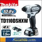 【makita マキタ】10.8V充電式インパクトドライバ TD110DSHXW 白 1.5Ah バッテリ2本・充電器・ケース付