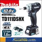 【マキタ makita】 10.8V充電式インパクトドライバ TD111DSHXB 黒 1.5Ahバッテリ2本・充電器・ケース付