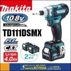 【マキタ makita】 10.8V充電式インパクトドライバ TD111DSMX 青 4.0Ahバッテリ2本・充電器・ケース付