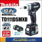 【マキタ makita】 10.8V充電式インパクトドライバ TD111DSMXB 黒 4.0Ahバッテリ2本・充電器・ケース付