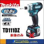 【マキタ makita】 10.8V充電式インパクトドライバ TD111DZ 青 本体のみ (バッテリ・充電器・ケース別売)
