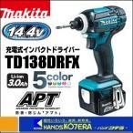 【makita マキタ】14.4V充電式インパクトドライバ TD138DRFX 全5カラー 3.0AhバッテリBL14302本・充電器DC18RC・ケース付