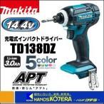 【makita マキタ】14.4V充電式インパクトドライバ TD138DZ(本体のみ)全5カラー