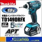 【makita マキタ】18V充電式インパクトドライバ TD149DRFX 全5カラー 3.0AhバッテリBL1830×2本・充電器DC18RC・ケース付[約22分充電]