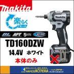 【makita マキタ】14.4V充電式インパクトドライバ TD160DZW 白色 本体のみ