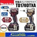 ☆限定色☆【makita マキタ】18V充電式インパクトドライバ TD170DTXAR(レッド)/B(ブラウン)(5.0Ah電池2個+充電器+ケース付)