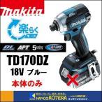 【makita マキタ】18V充電式インパクトドライバ TD170DZ 青色 本体のみ