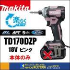 【makita マキタ】18V充電式インパクトドライバ TD170DZP ピンク色 本体のみ