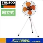 【代引き不可】【TRUSCO トラスコ】 45CM全閉式工場扇(スタンドタイプ) TFZR-45S 樹脂ハネ 100V
