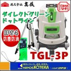 【在庫あり】【TAKAGI×ハンウェイテック】最高級グリーンレーザー墨出し器 電子自動整準 TGL-3P(受光器+三脚付)ダイレクトグリーン・ドットライン