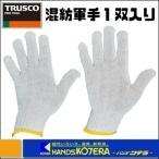 【TRUSCO トラスコ】混紡軍手 1双入り 目付 450g TGM450-1P