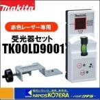 【makita マキタ】赤色レーザー墨出し器専用受光器セット (受光器+バイス)TK00LD9001