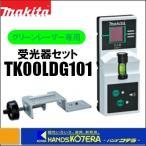 【makita マキタ】グリーンレーザー墨出し器専用受光器セット (受光器+バイス)TK00LDG101