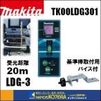 【makita マキタ】グリーンレーザー墨出し器専用受光器 LDG-3 [TK00LDG301] バイスセット品