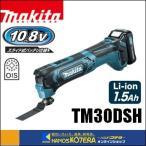 マキタ Makita   充電式マルチツール TM30DSH