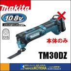 【makita マキタ】 10.8V 充電式マルチツール TM30DZ 本体のみ (電池・充電器・ケース別売)