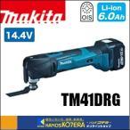 【makita マキタ】 14.4V 充電式マルチツール TM41DRG 6.0Ah電池+充電器+ケース付