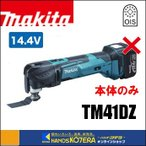 【makita マキタ】 14.4V 充電式マルチツール TM41DZ 本体のみ (電池・ 充電器・ケース別売)