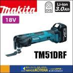 【makita マキタ】 18V 充電式マルチツール TM51DRF 3.0Ah電池+充電器+ケース付