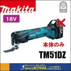 【makita マキタ】 18V 充電式マルチツール TM51DZ 本体のみ (電池・充電器・ケース別売)