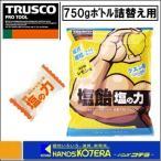 【TRUSCO トラスコ】塩飴 塩の力 750g レモン味 TNL-750CN 750gボトル詰め替え袋
