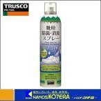【TRUSCO トラスコ】靴用除菌消臭スプレー 420ml TSP-SHS420