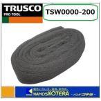 【TRUSCO トラスコ】スチールウール#0000 200g TSW0000-200
