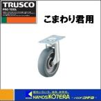 【TRUSCOトラスコ】小型樹脂製台車こまわり君用キャスター TYEF-75ELB 自在タイプ